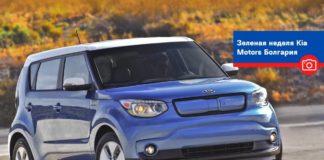 Зеленая неделя Kia Motors Болгария
