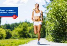 Какая польза от занятий спортом?
