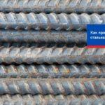 Как производится стальная арматура