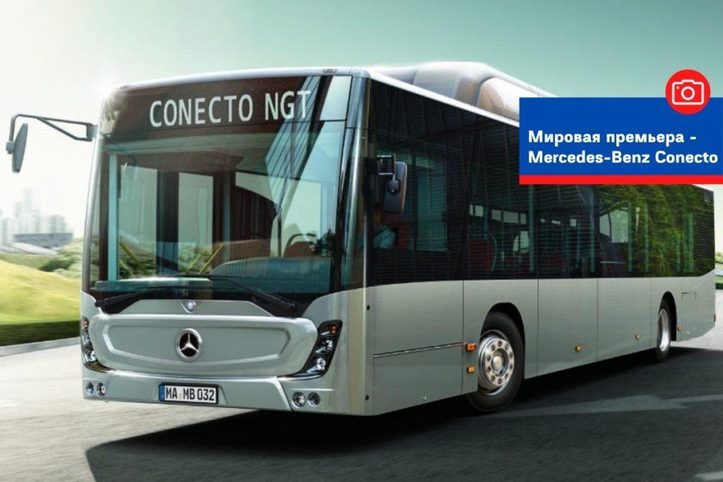 Мировая премьера - Mercedes-Benz Conecto
