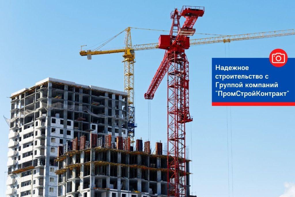 """Надежное строительство с ГК """"ПромСтройКонтракт"""""""