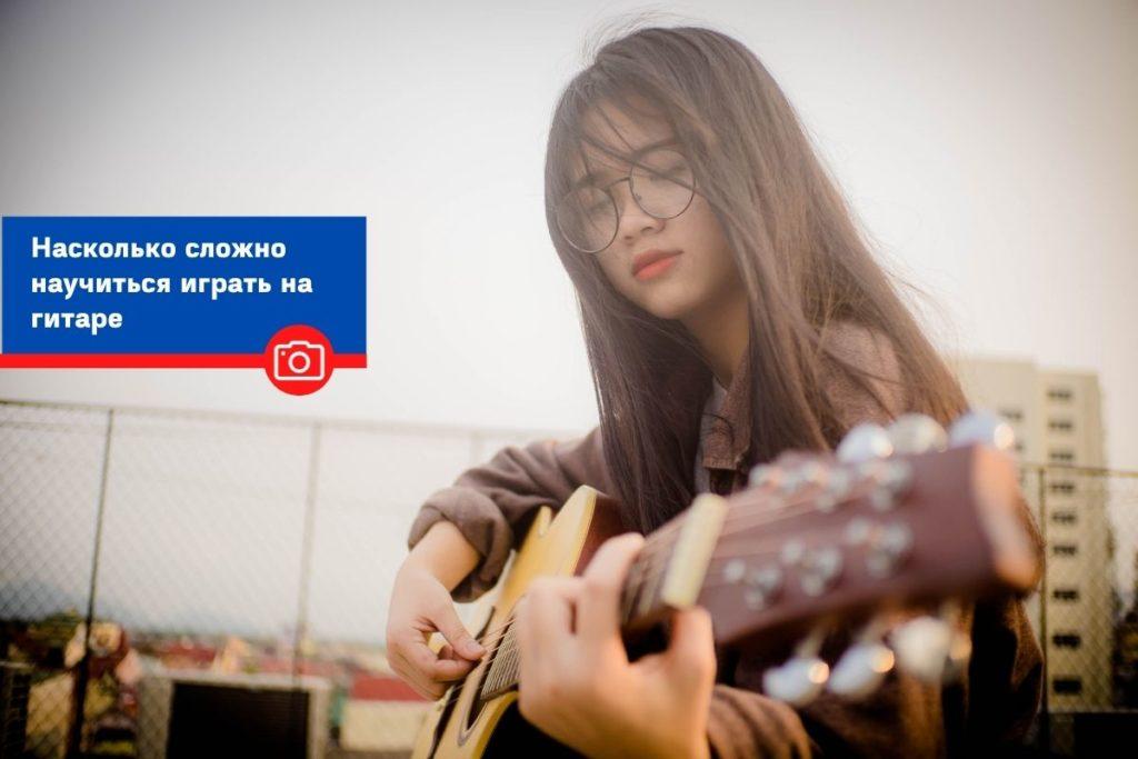 Насколько сложно научиться играть на гитаре