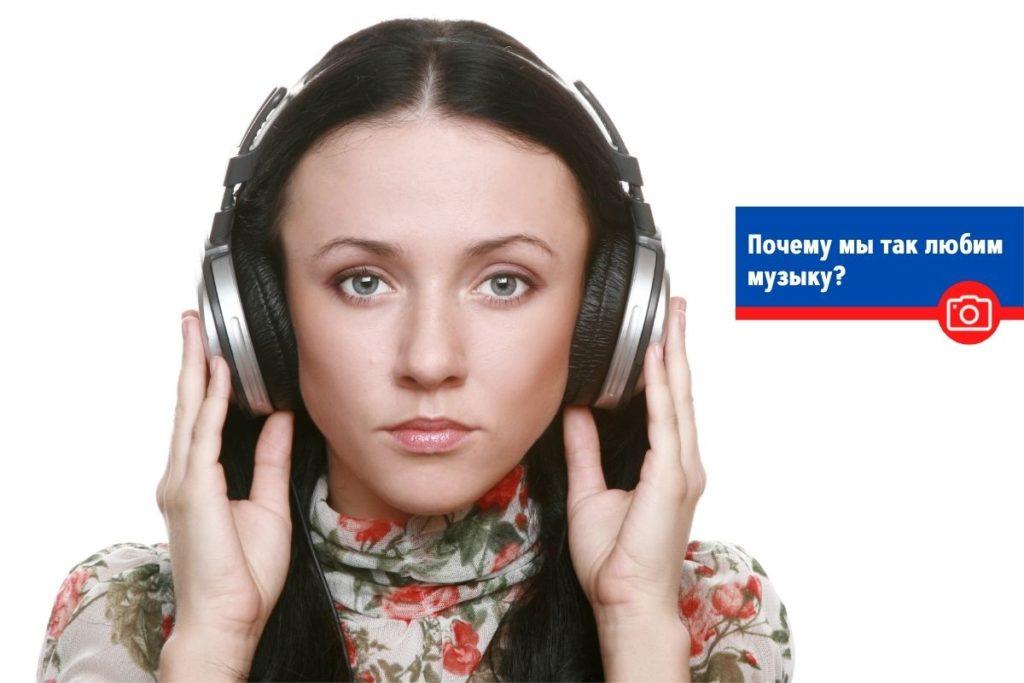 Почему мы так любим музыку?