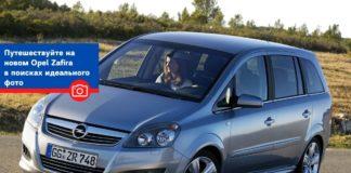Путешествуйте на новом Opel Zafira в поисках идеального фото