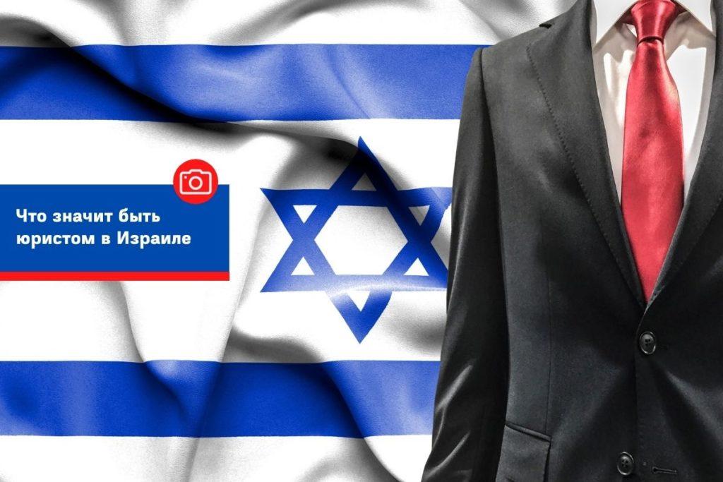 Что значит быть юристом в Израиле