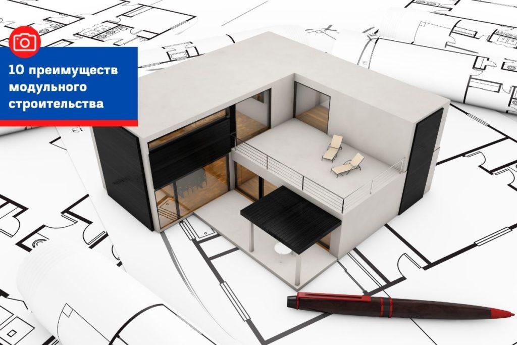 10 преимуществ модульного строительства