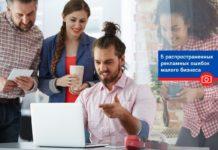 5 распространенных рекламных ошибок малого бизнеса