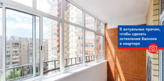 6 актуальных причин, чтобы сделать остекление балкона в квартире