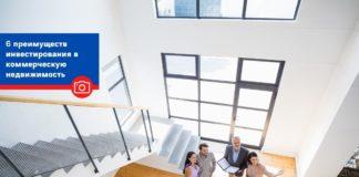 6 преимуществ инвестирования в коммерческую недвижимость