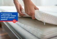 7 преимуществ, которые дает матрас топпер для дивана-кровати?