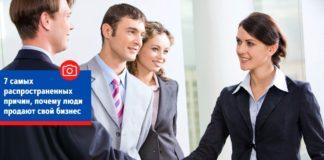 7 самых распространенных причин, почему люди продают свой бизнес