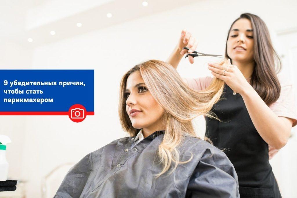 9 убедительных причин, чтобы стать парикмахером