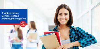 9 эффективных методов снятия стресса для студентов
