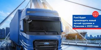 Ford будет производить новый легкий грузовик в Румынии с 2023 года