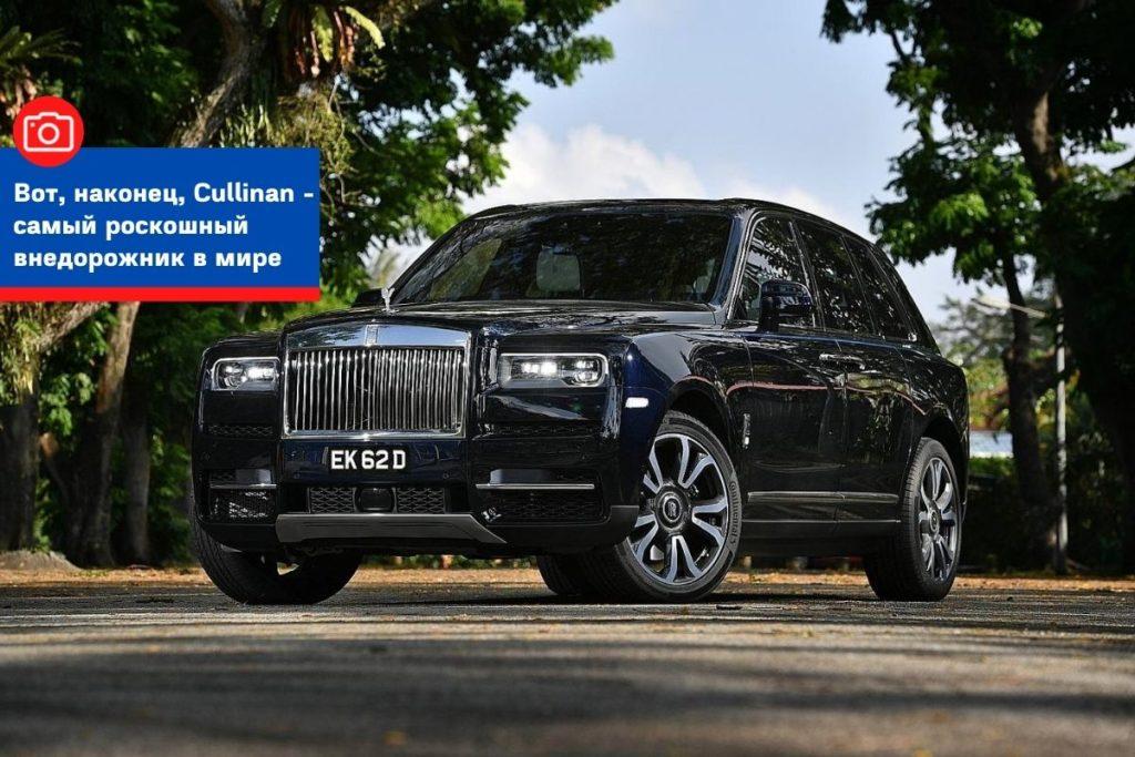 Rolls-Royce Cullinan - самый роскошный внедорожник в мире