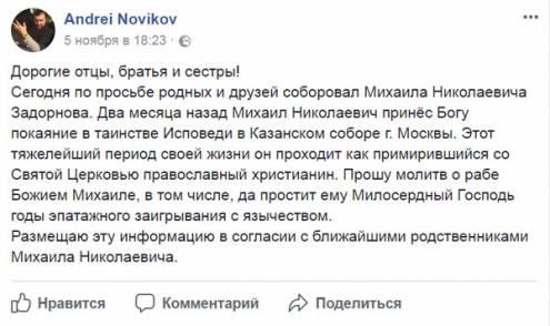 Михаил Задорнов перед смертью сделал предсказание
