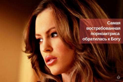 Порно с самой востребованной порноактрисой, порно видео русские бисексуалы страпоном